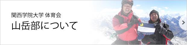 関西学院大学体育会山岳部について